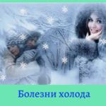 болезни холода